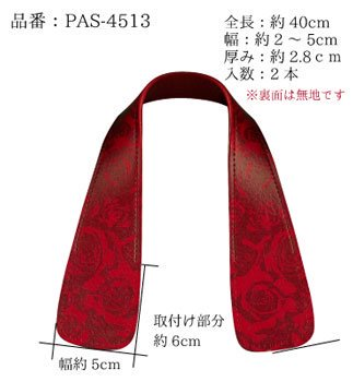inazuma 合成皮革持ち手 約40cm 手さげタイプ PAS-4513