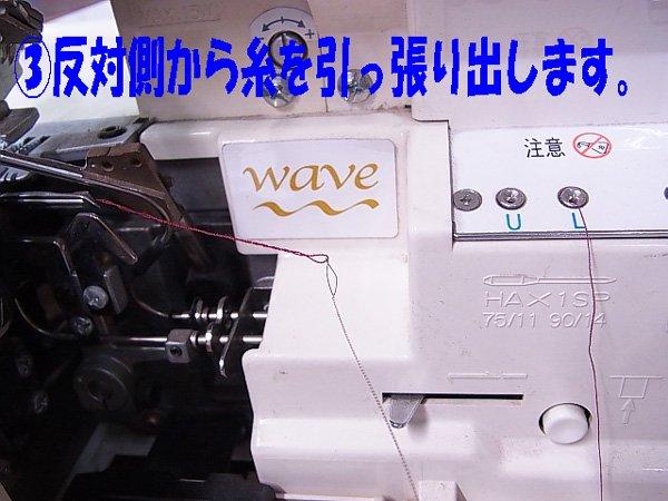 ルーパースレイダー ロックミシン用専用糸通し 【参考画像4】