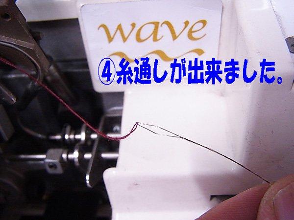 ルーパースレイダー ロックミシン用専用糸通し 【参考画像5】