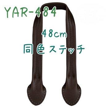 inazuma 合成皮革持ち手 約48cm 手さげタイプ YAR-484