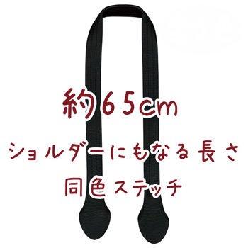 inazuma 合成皮革持ち手 約65cm 手さげタイプ YAR-654