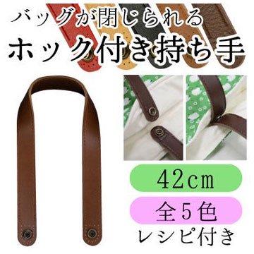 inazuma 合成皮革持ち手 約42cm 手さげタイプ YAK-4204