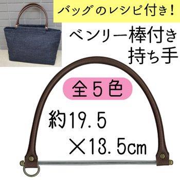 inazuma 合成皮革持ち手 約19.5cm ベンリー棒付手さげタイプ YAK-1831