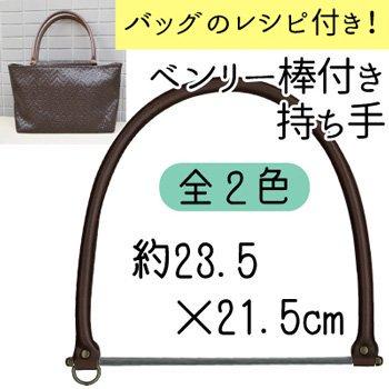 inazuma 合成皮革持ち手 約23.5cm ベンリー棒付手さげタイプ YAK-2231