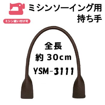 inazuma 合成皮革持ち手 約30cm 手さげタイプ YSM-3111