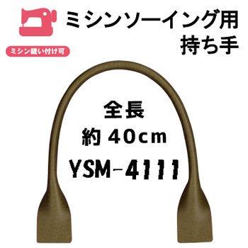 inazuma 合成皮革持ち手 約40cm 手さげタイプ YSM-4111