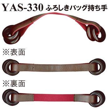 イナズマ アクリルテープ&合成皮革 持ち手 風呂敷手さげタイプ YAS-330