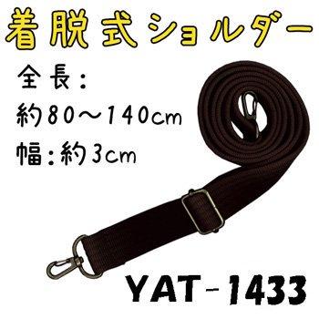 イナズマ アクリルテープ YAT-1433 持ち手 ショルダータイプ