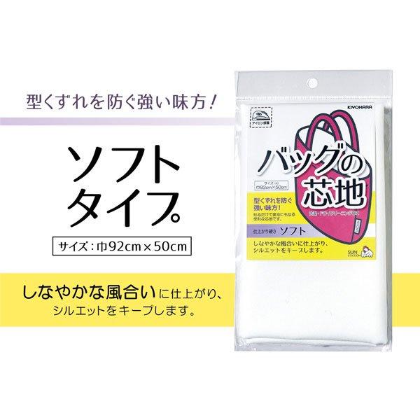 清原 サンコッコー バッグの芯地 SUN50-122