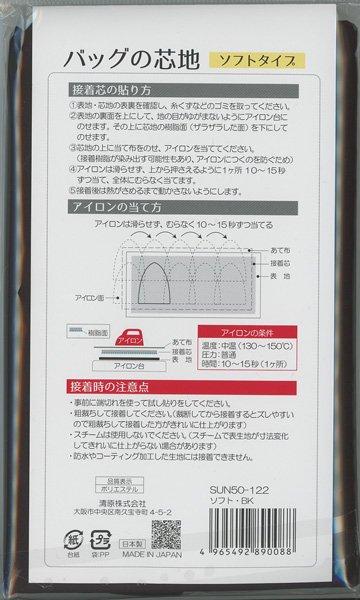 バッグの芯地 ソフトタイプ 黒 接着芯 SUN50-122 【参考画像2】
