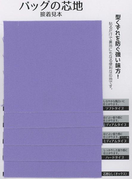 バッグの芯地 ソフトタイプ 黒 接着芯 SUN50-122 【参考画像5】