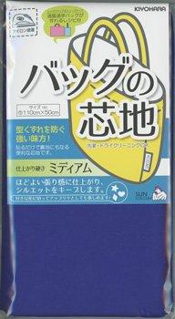 バッグの芯地 ミディアムタイプ ブルー 接着芯 50-150