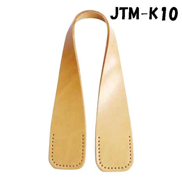 ソウヒロ Joint 本革 持ち手 約45cm JTM-K10 【参考画像1】