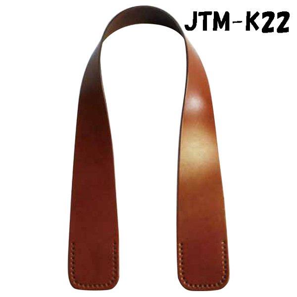 ソウヒロ Joint 本革 持ち手 約60cm JTM-K22 【参考画像1】