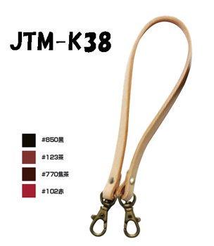 ソウヒロ Joint 本革 ナスカン付持ち手 約40cm JTM-K38