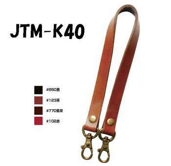 ソウヒロ Joint 本革 ナスカン付持ち手 約40cm JTM-K40