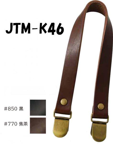 ソウヒロ Joint 本革 クワエカン付持ち手 約40cm JTM-K46 【参考画像1】