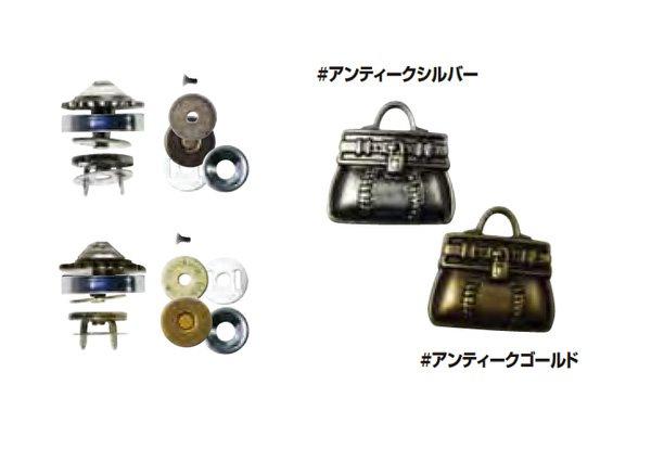ソウヒロ joint ネジ式マグネットホック バッグ JTMP-106 【参考画像1】