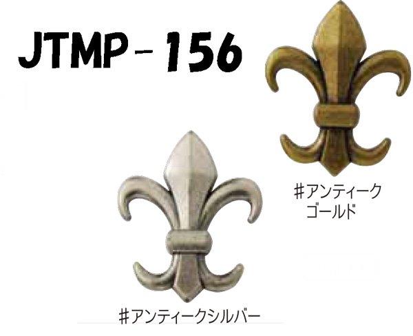 ソウヒロ joint ネジ式マグネットホック ユリ 大 JTMP-156 【参考画像2】