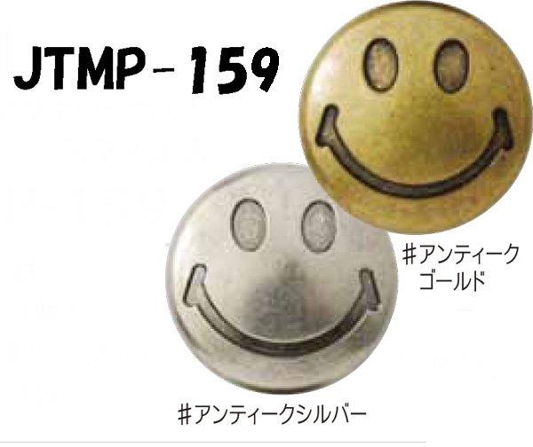 ソウヒロ joint ネジ式マグネットホック スマイル 大 JTMP-159 【参考画像2】