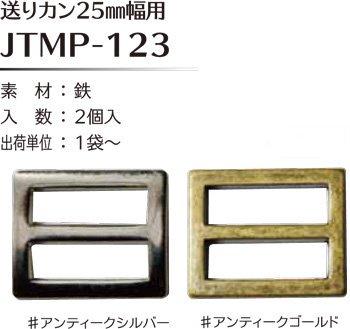 ソウヒロ joint 送りカン 内径25mm幅用 JTMP-123