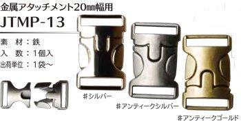 ソウヒロ joint 金具アタッチメント 内径20mm幅用 JTMP-13
