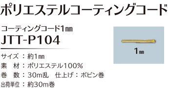 ソウヒロ joint ポリエステルコーティングコード 約1mm×30m巻 JTT-P104