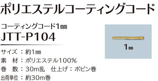 ソウヒロ joint ポリエステルコーティングコード 約1mm×30m巻 JTT-P104 【参考画像1】
