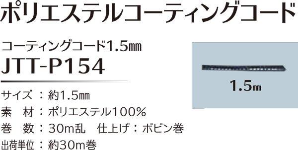 ソウヒロ joint ポリエステルコーティングコード 約1.5mm×30m巻 JTT-P154 【参考画像1】