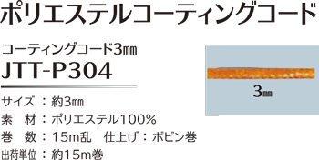 ソウヒロ joint ポリエステルコーティングコード 約3mm×15m巻 JTT-P304