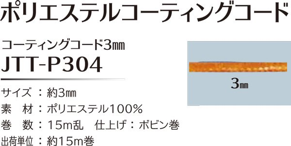 ソウヒロ joint ポリエステルコーティングコード 約3mm×15m巻 JTT-P304 【参考画像1】