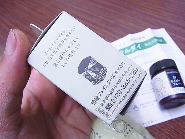 ポリエステルダイ ブラック col.18 ポリエステル染料 【参考画像5】