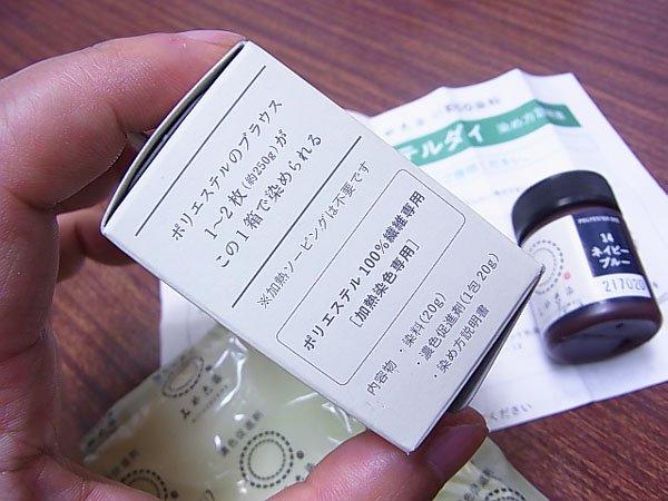 ポリエステルダイ ブラック col.18 ポリエステル染料 【参考画像6】