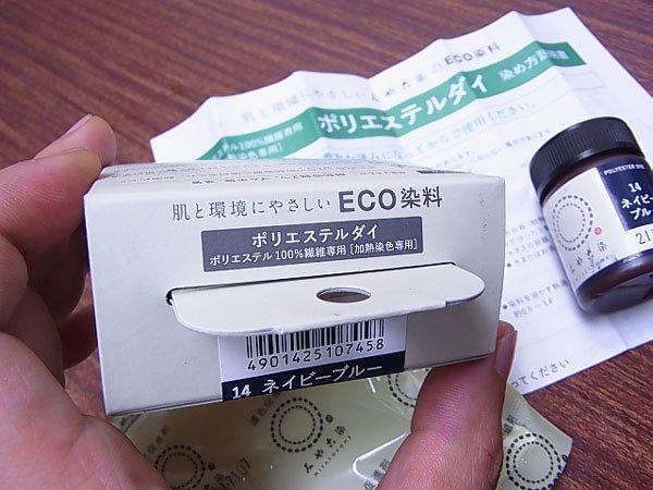 ポリエステルダイ ライトグリン col.9 ポリエステル染料 【参考画像3】