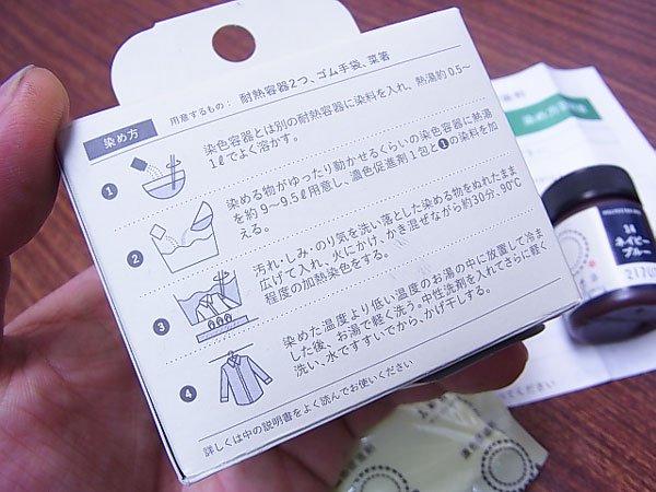 ポリエステルダイ ネイビーブルー col.14 ポリエステル染料 【参考画像4】