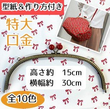 イナズマ 口金 BK-3014 AG くし型縫い付けバッグ用がま口 口金