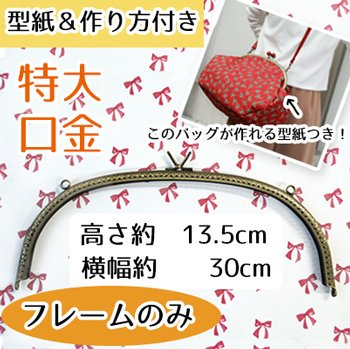 イナズマ 口金 BK-30140 AG くし型縫い付けバッグ用がま口 口金