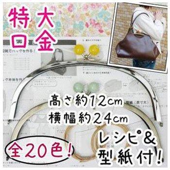 イナズマ 口金 BK-242 AG くし型バッグ用玉付がま口 口金