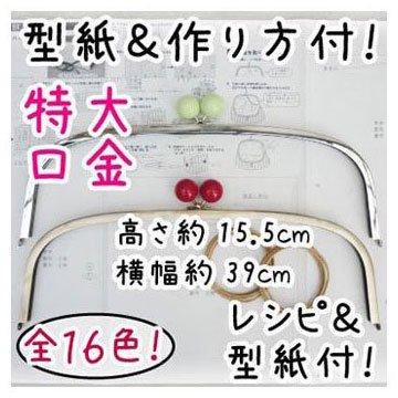 イナズマ 口金 BK-383 S くし型バッグ用玉付がま口 口金