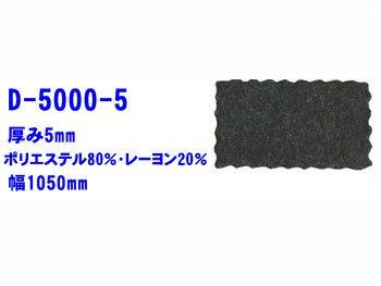 D-5000-5 フェルト生地 厚さ約5mm 約105cm幅