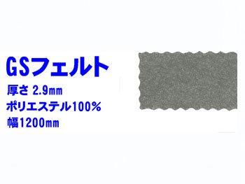 GSフェルト 厚さ約2.9mm 約120cm幅
