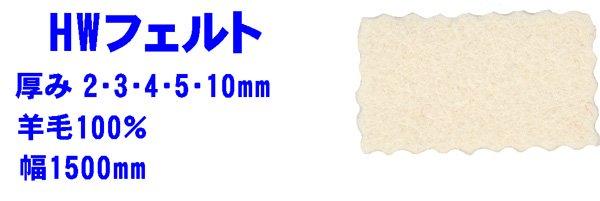 HWフェルト 厚みのあるフェルト 【参考画像1】