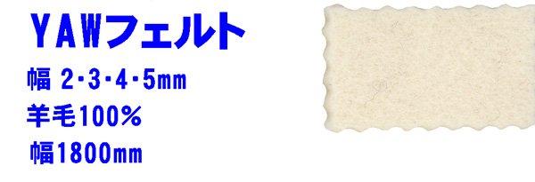 YAWフェルト 【参考画像1】