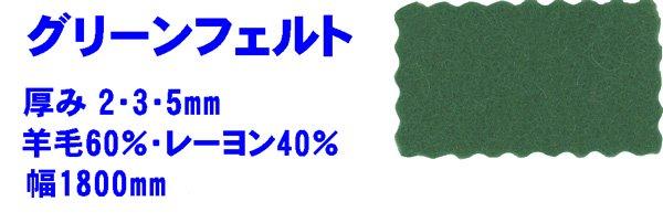 グリーンフェルト 厚みのあるフェルト 【参考画像1】