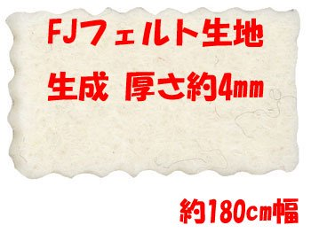 FJフェルト 厚さ約4mm