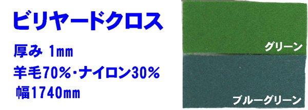 ビリヤードクロス ブルーグリーン ビリヤード台の生地 ラシャ 【参考画像1】