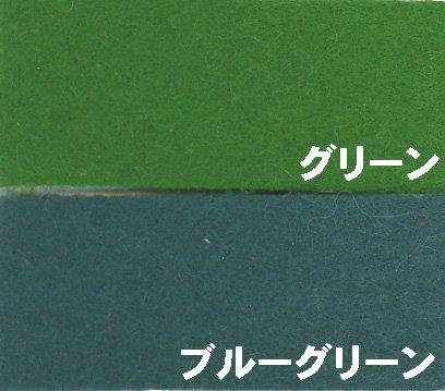 ビリヤードクロス ブルーグリーン ビリヤード台の生地 ラシャ 【参考画像2】