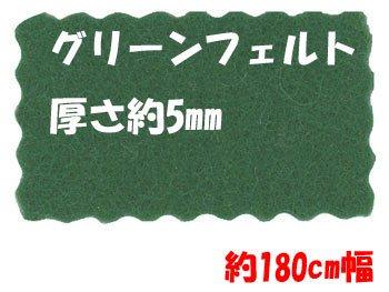 グリーンフェルト 厚さ約5mm