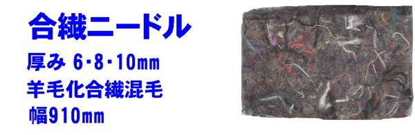 ■購入不可■ 合繊ニードルフェルト 厚さ約6mm 【参考画像1】