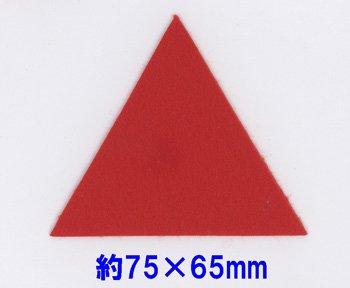 フェルトパーツ 三角型 約75mm×65mm E-10